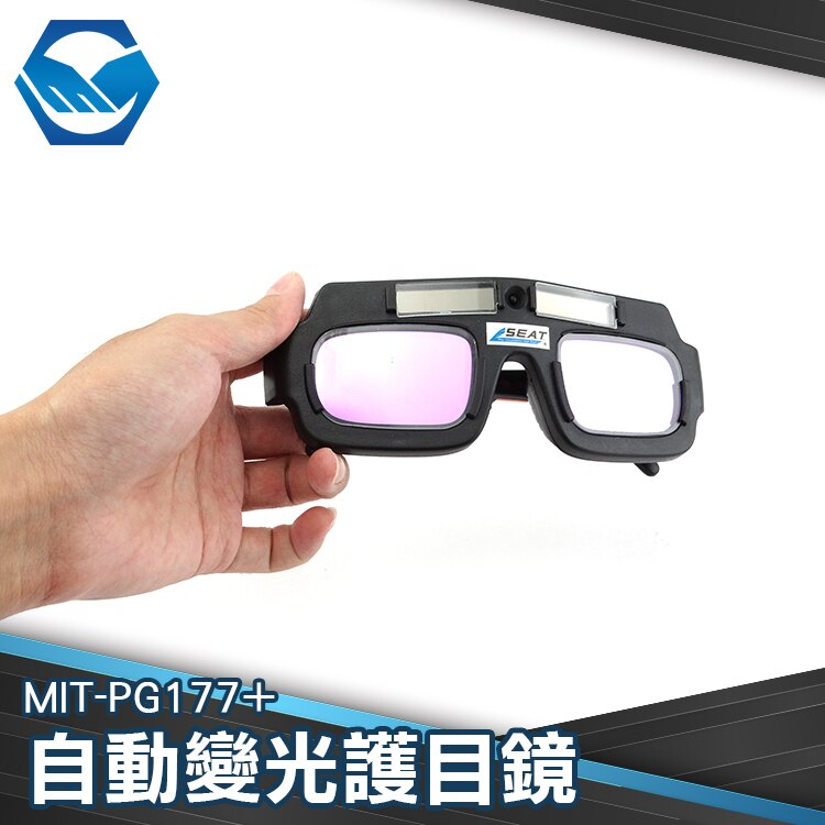 『工仔人』MIT-PG177+ 電焊工 防護眼鏡 銲接護目鏡 燒焊 氬弧焊護 眼防 電弧  保護眼鏡 有保護盒