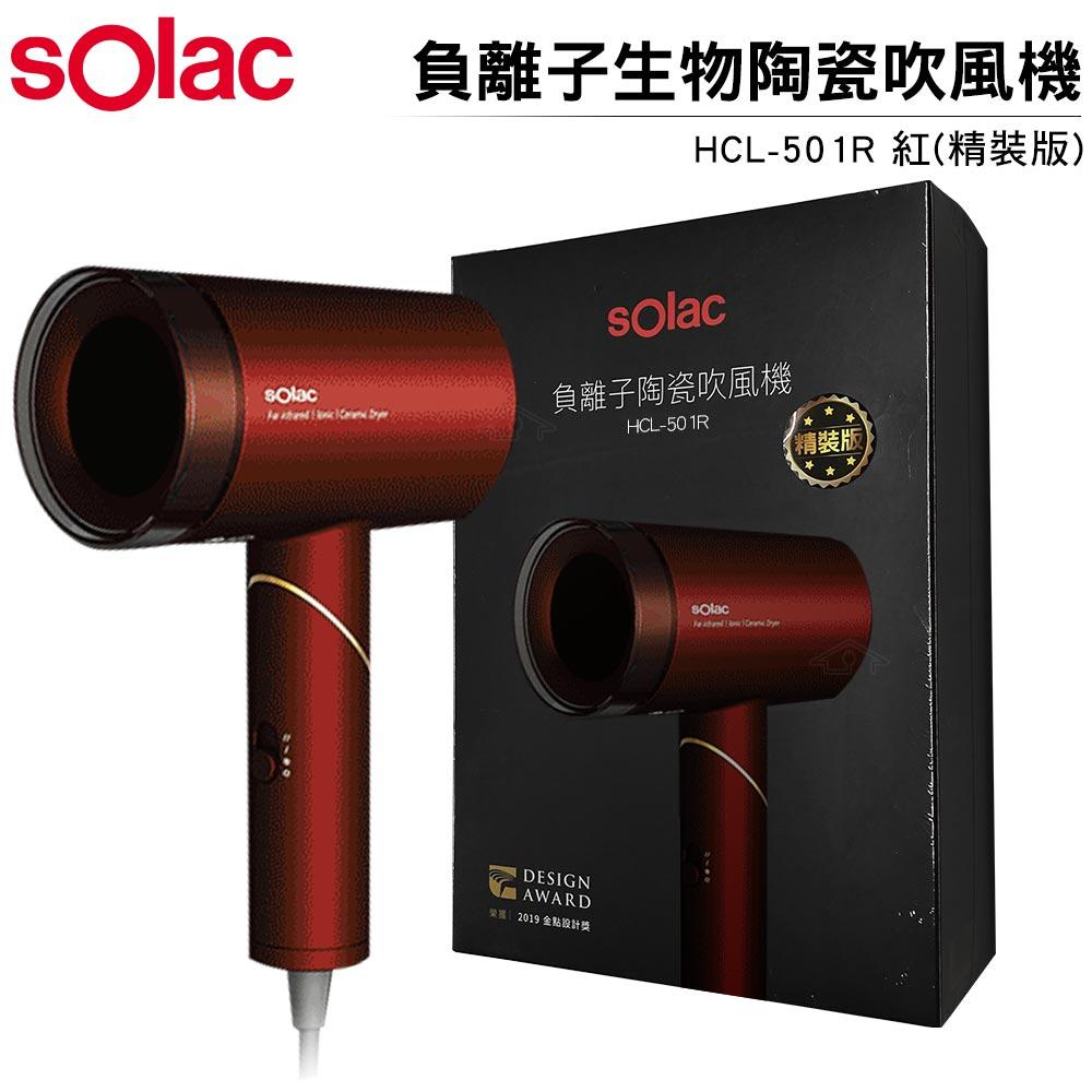 SOLAC 負離子生物陶瓷吹風機 HCL-501R 紅(精裝版)