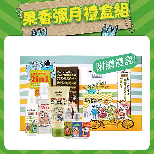 Hallmark合瑪克 果香彌月禮盒組【BG Shop】果香(泡露250ml+護乳200ml)+抗菌+旅行組
