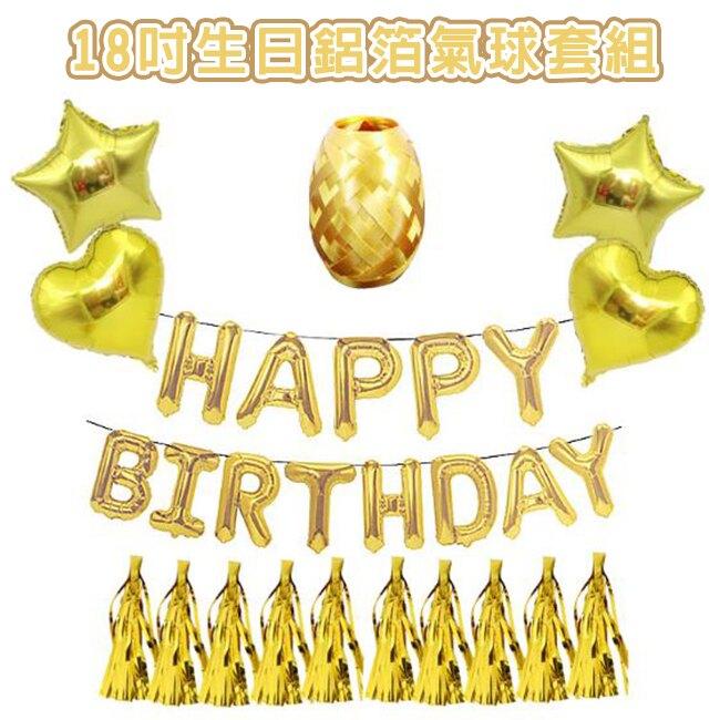 氣球套餐 18吋 生日快樂氣球 鋁箔流蘇(13字母+10條) 字母氣球 鋁箔氣球 大氣球 空飄氣球【塔克】
