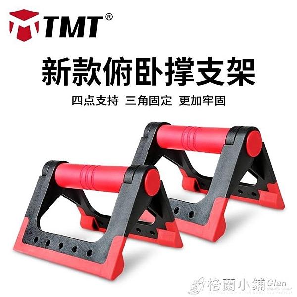 TMT俯臥撐支架健身器材家用男練胸肌訓練工字型輔助器多功能支撐 【快速】
