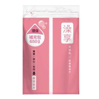澡享 沐浴乳補充包650g/包(玫瑰風信子) [大買家]