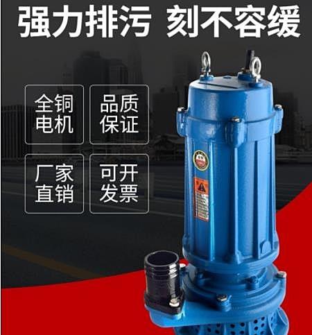 抽水機 污水泵220v380V三相小型家用抽糞泥漿排污農用抽水機潛水泵高揚程 DF 維多原創