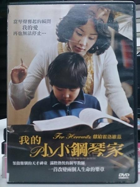 挖寶二手片-Z82-036-正版DVD-韓片【我的小小鋼琴家】-嚴正花(直購價)