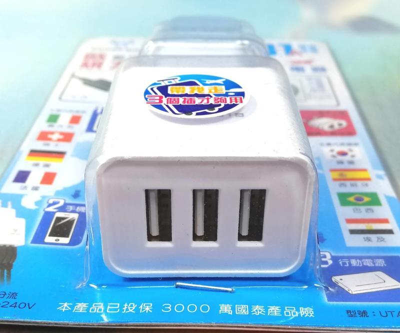 聖岡 3.1A 歐規大小圓3USB充電器 UTA-88【02614350】手機充電頭 充電器《八八八e網購