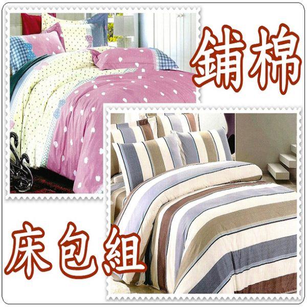 床包組 柔軟磨毛布料雙人四件式全鋪棉兩用被套床包組/鋪棉被套+鋪棉床包+枕頭套x2【老婆當家】