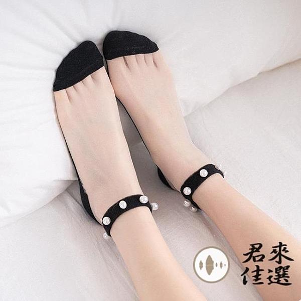 5雙裝 珍珠襪子女短襪淺口花邊夏季薄款時尚水晶蕾絲襪【君來佳選】