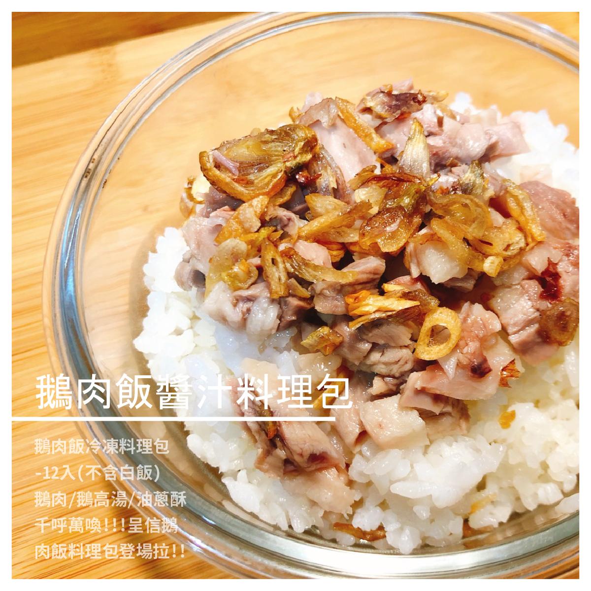 【呈信傳統鵝肉店】鵝肉飯醬汁料理包/12入(不含白飯)