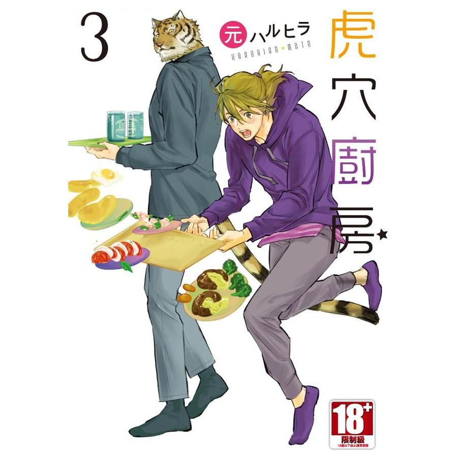 虎穴廚房(03) 誠品eslite