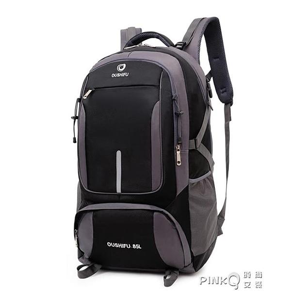 背包男大容量超大背包旅行包女戶外登山包打工行李旅游書包雙肩包 (pinkq 時尚女裝)