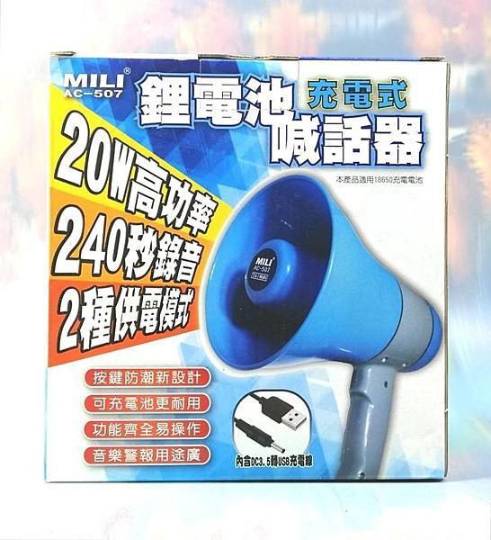 MiLi 鋰電池充電式喊話器 AC-507【94913932】大聲公 喇叭 錄音器《八八八e網購