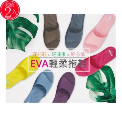 【幸運森林】台灣製 2代 EVA輕量 足弓氣墊 室內拖鞋 2入(浴室拖鞋排水拖鞋室外拖鞋平底鞋防滑涼拖鞋)