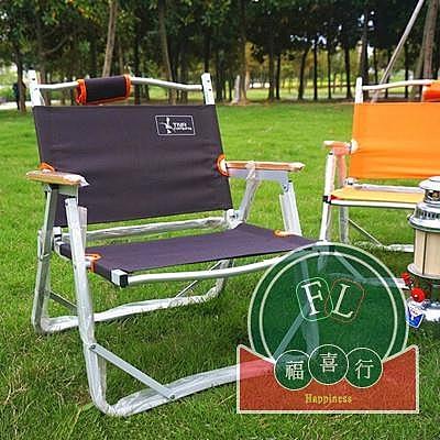 戶外折疊椅便攜超輕釣魚沙灘椅懶人露營簡易【福喜行】