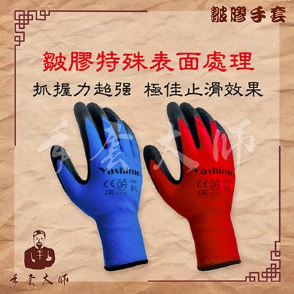 【Yashimo】 皺膠手套 藍色/紅色 (單雙) 園藝/工作/抓握力強/止滑防滑/透氣/加厚NBR膠