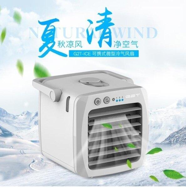 2020爆款現貨 迷你空調QST微型冷氣冷風機個人便攜式宿舍水冷風扇Usb小空調