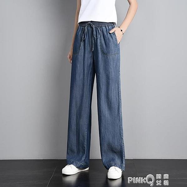 高腰天絲牛仔褲女春夏薄款闊腿長褲緊腰寬冰絲休閒直筒褲垂感 (pinkq 時尚女裝)