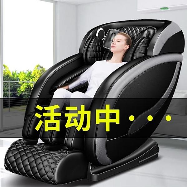 按摩椅 康憶安電動按摩椅家用太空艙全自動沙發全身小型多功能豪華慶余年 【【快速】】