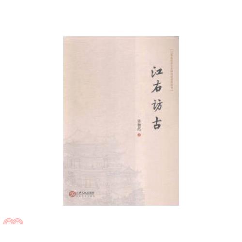 《江西人民出版社》江右訪古(簡體書)[5折]