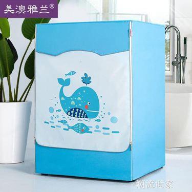 滾筒洗衣機罩防水防曬套子全自動海爾小天鵝鬆下美的三洋防塵通用