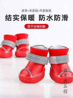 狗狗鞋子冬季小型犬狗軟底防水皮鞋一套4只泰迪比熊雨鞋秋冬鞋子