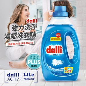 德國dalli強效衣物濃縮洗衣精1.1LX6瓶