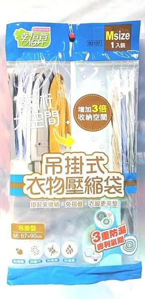 幸福草 吊掛式衣物壓縮袋(M) 67X90公分 B2107【92772107】衣物收納袋 衣物防塵袋 《八八八e網購