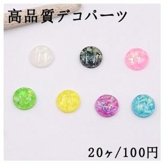 高品質デコパーツ 樹脂半円 12mm【20ヶ】
