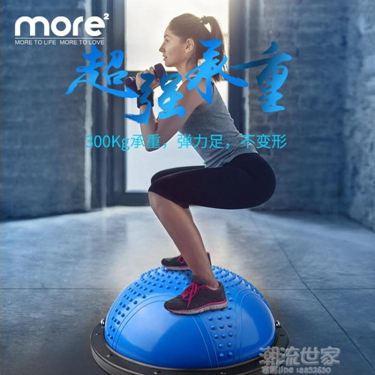 球波速球健身球平衡球半圓球半球加厚防爆瑜伽球波束球