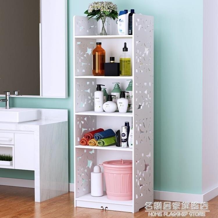 俏然居家衛生間置物架落地式浴室廁所夾縫收納架層架洗手間整理架 七色堇