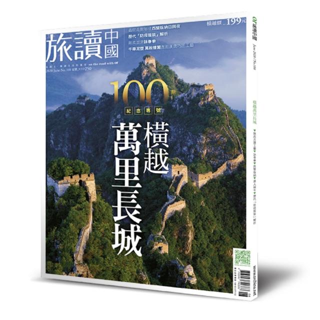 Or旅讀中國 2020年6月號第100期