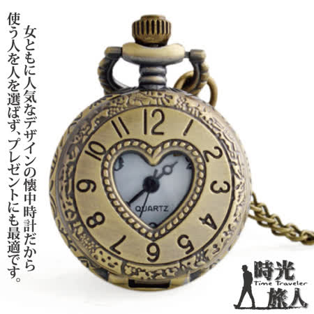 【時光旅人】古典情懷心形鏤空造型復古翻蓋懷錶 / 附長鍊 -單一色系
