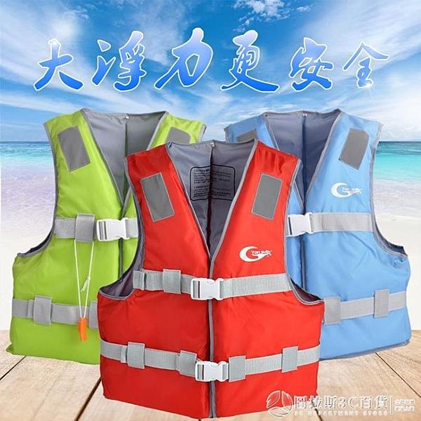 救生衣大人大浮力衣背心釣魚防汛救身衣船用便攜成人兒童救生衣 圖拉斯3C百貨