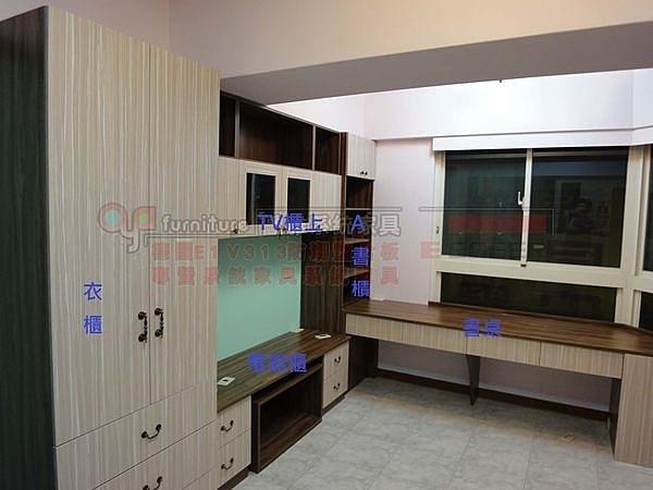 【系統家具】衣櫃+客廳+電器櫃+書櫃+床頭櫃+鞋櫃  總價:98029