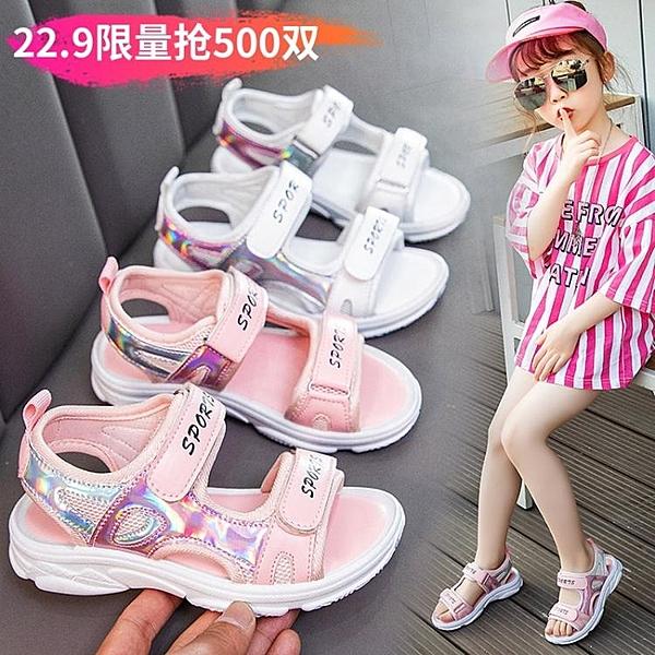 女童涼鞋新款時尚夏季女孩軟底中大童韓版平底運動沙灘兒童鞋 艾瑞斯居家生活