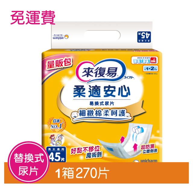 來復易柔適安心紙尿片45片×6包箱購免運