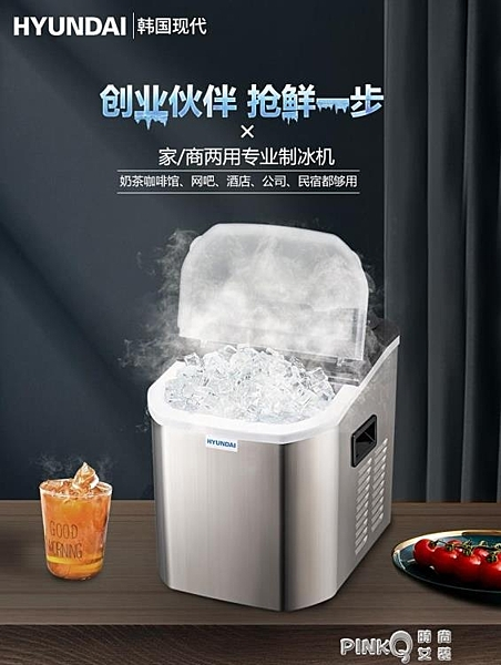 韓國現代制冰機商用奶茶店冰塊制作機家用小型迷你酒吧方冰造冰機 (pinkq 時尚女裝)