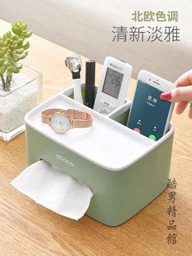 紙巾盒抽紙盒家用客廳餐廳茶幾簡約可愛遙控器收納多功能創意家居CY