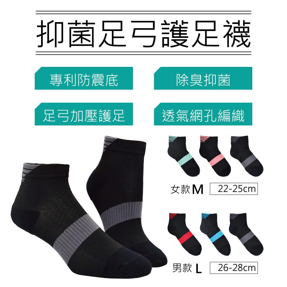 除臭抑菌足弓氣墊短襪-男女款