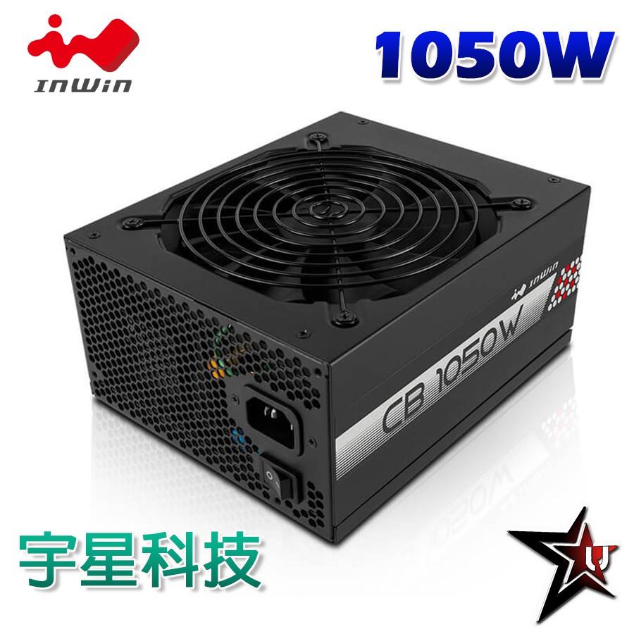 InWin迎廣 CB 1050W 白金牌全模 電源供應器 宇星科技