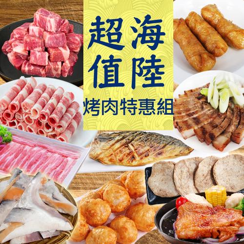 【老爸ㄟ廚房】海陸超值烤肉特惠10件組 (約8-10人)