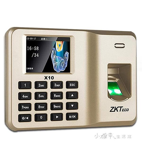 考勤機 智慧x10指紋考勤機指紋式打卡機上班簽到機指紋機員工手指識別 【全館免運】