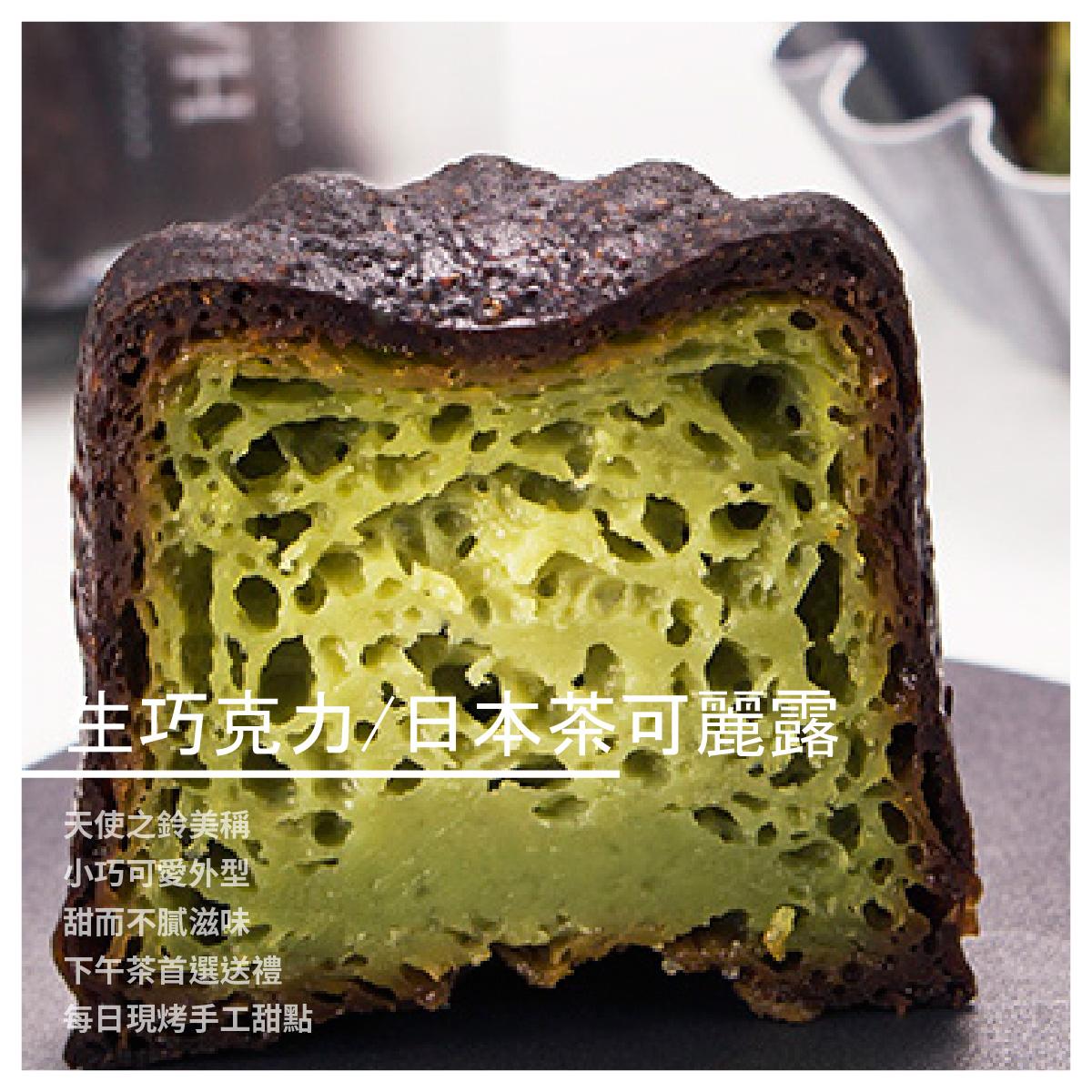 【DelleBakery可麗露專賣店】生巧克力可麗露/日本茶可麗露/6顆/兩款口味