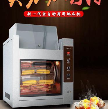 220V電壓 烤地瓜機烤紅薯機全自動烤番薯機商用街頭電熱爐子玉米土豆電烤箱
