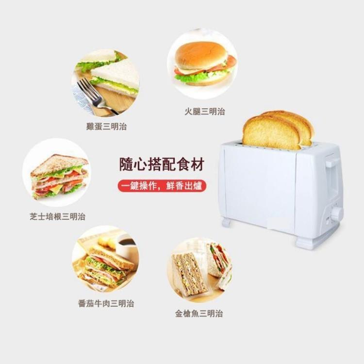 免運快出 麵包機 烤麵包機 點心機 烤土司機 全自動多功能烤面包機吐司機 110V