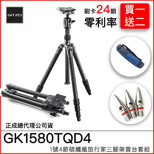 送限量禮 Gitzo GK1580TQD4 1號四節腳架 送AOKA腳架袋 總代理公司貨 零利率
