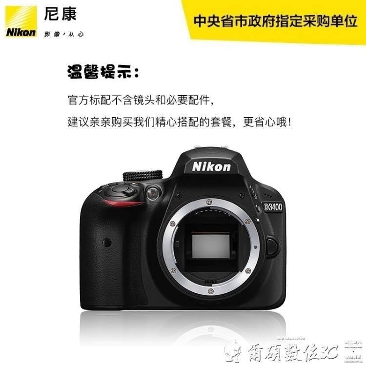 高清照相機尼康D3400單反相機入門級高清數碼18-55/105/140VR防抖旅遊攝影LX