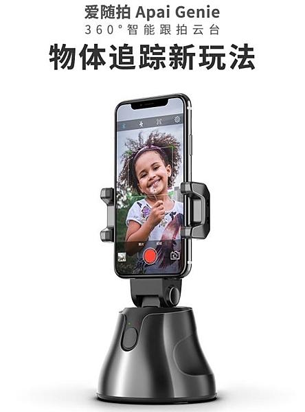 手持穩定器 智慧跟隨云台手機穩定器vlog防抖手持拍攝平衡器拍照輔助神器錄像設備視頻【快速】