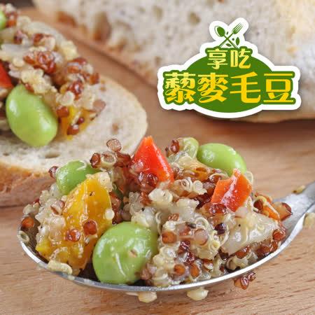 【愛上美味】享吃藜麥毛豆1包(200g±10%/包)-任選
