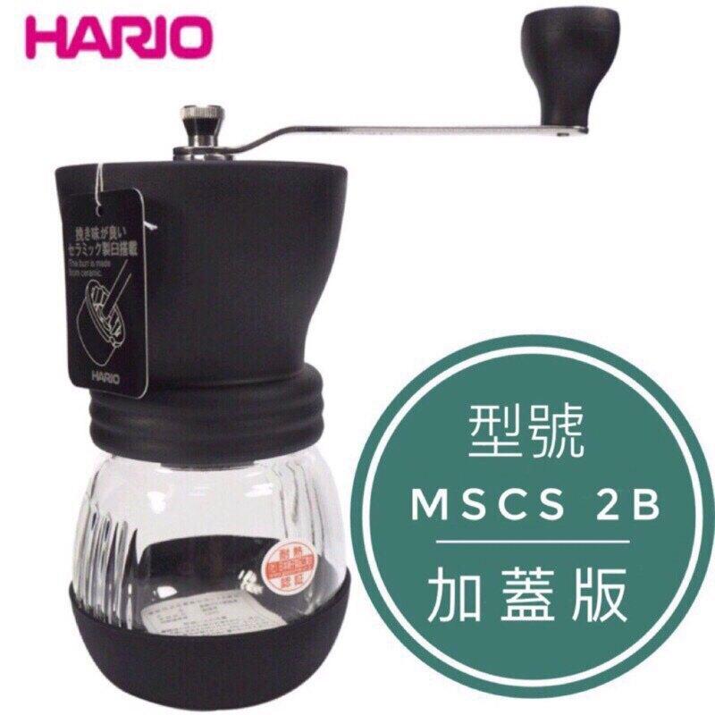【限量加贈 2-4杯咖啡濾紙x1包】HARIO MSCS-2B 磨豆機 加蓋版 手搖磨豆 手搖磨豆機 咖啡磨豆機 攜帶型磨豆機 輕巧 好清洗