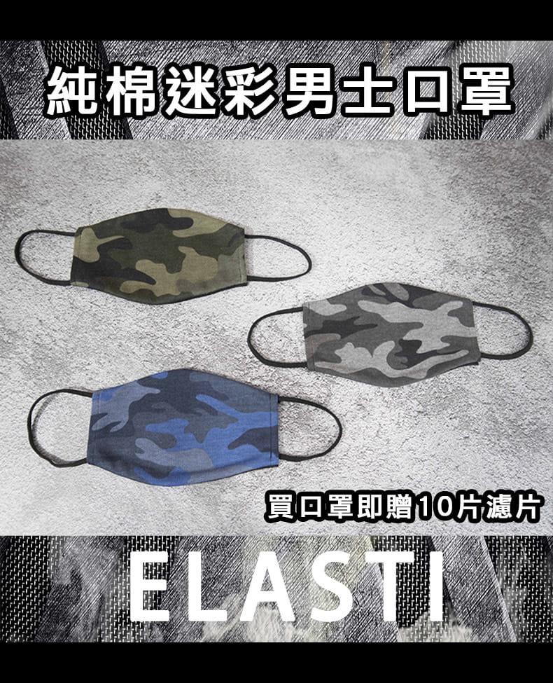 純棉男士迷彩口罩(買口罩送10片拋棄式濾片)